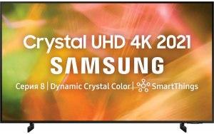 Телевизор SAMSUNG UE75AU8000UXRU Ultra HD 4K