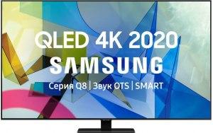 "QLED телевизор SAMSUNG QE55Q80TAUXRU 55"" Ultra HD 4K"